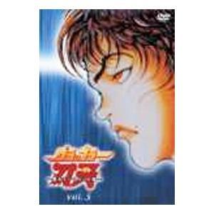 グラップラー刃牙 Vol.3  DVD