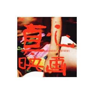 DVD/真心|netoff