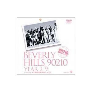 DVD/ビバリーヒルズ高校白書(第2シーズン)Vol.9