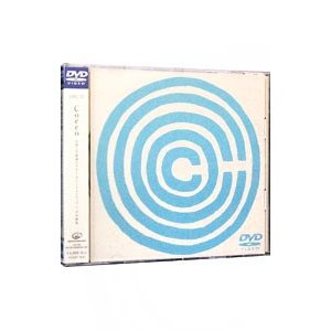 DVD/お楽しみ秘蔵ビデオ+全シングルクリップ=計16曲集|netoff