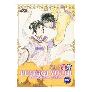 DVD/ふしぎ遊戯 第四巻|netoff