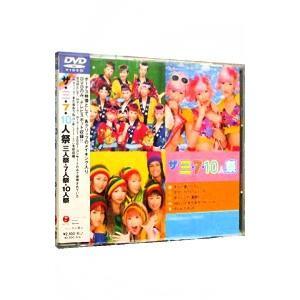 DVD/三人祭・7人祭・10人祭|netoff