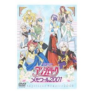 DVD/アンジェリーク メモワール2001 netoff