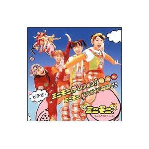 DVD/ビデオ・ミニモニ。テレフォン!リンリンリン&ミニモニ。バスガイド|netoff
