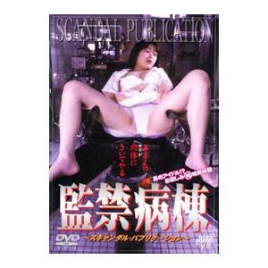 DVD/監禁病棟〜スキャンダル・パブリケーション|netoff