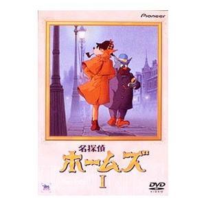 DVD/名探偵ホームズ I
