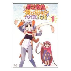 DVD/魔法遊戯〜飛び出すハナマル!!大冒険(1)|netoff