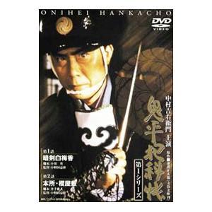DVD/鬼平犯科帳 第1シリ−ズ 第1・2話|netoff