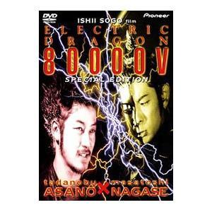 DVD/エレクトリック・ドラゴン80000V スペシャル・エディション|netoff