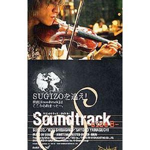 DVD/Sound Track Side−B|netoff
