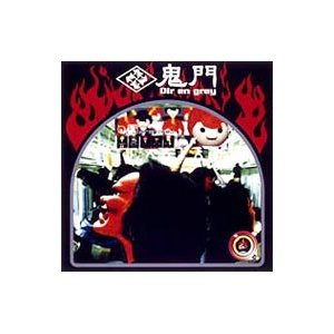 DVD/鬼門|netoff