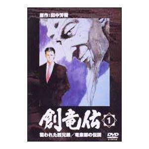 DVD/創竜伝 1
