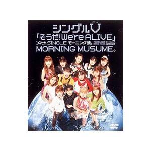 DVD/シングルV「そうだ!We're ALIVE」 netoff