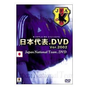 DVD/日本代表.DVD Ver.2002