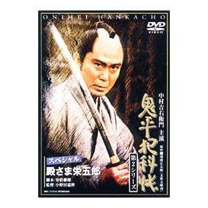 DVD/鬼平犯科帳 第2シリーズ 殿さま栄五郎スペシャル|netoff