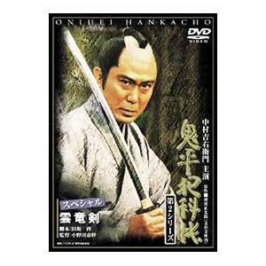 DVD/鬼平犯科帳 第2シリーズ スペシャル 雲竜剣|netoff