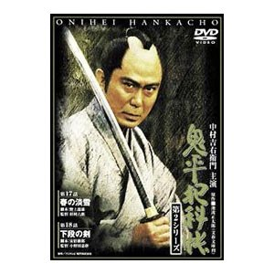 DVD/鬼平犯科帳 第2シリーズ 第11巻|netoff