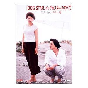 DVD/豊川悦司×井川遥「DOG STAR/ドッグ・スター」のすべて|netoff