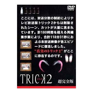 DVD/トリック2 超完全版 1|netoff