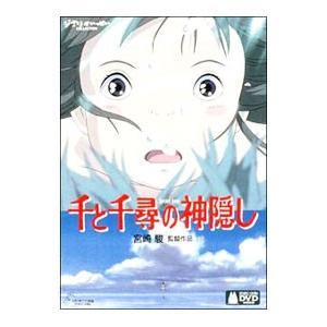 DVD/千と千尋の神隠し|netoff