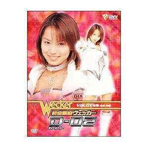 DVD/時空警察ヴェッカー D−02 Vol.1〜プロローグ・スペシャル|netoff