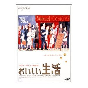 DVD/おいしい生活|netoff