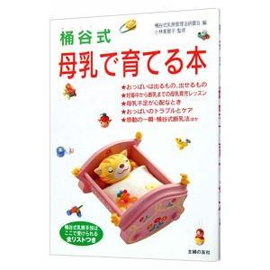 桶谷式 母乳で育てる本/小林美智子【監修】|netoff