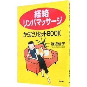 経絡リンパマッサージからだリセットBOOK/渡辺佳子