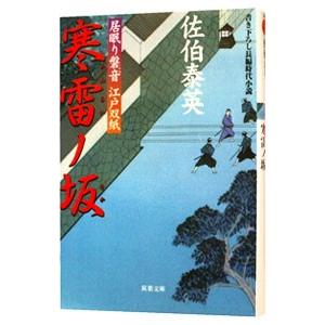 寒雷ノ坂(居眠り磐音 江戸双紙シリーズ2)/佐伯泰英 netoff