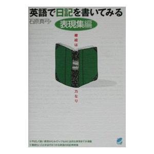 英語で日記を書いてみる 表現集編/石原真弓