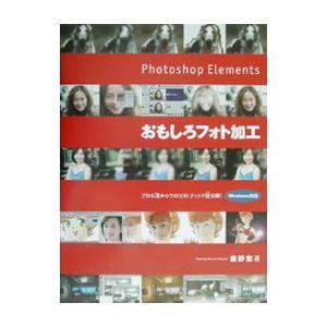 Photoshop Elementsおもしろフォト加工/鹿野宏
