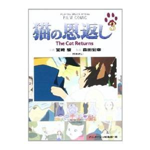 ■ジャンル:青年 ■出版社:徳間書店 ■掲載紙:アニメージュコミックス SP ■本のサイズ:B6版 ...