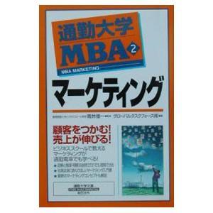 マーケティング/グローバルタスクフォース(株)