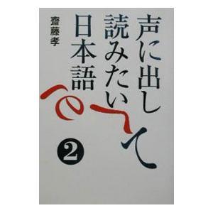 声に出して読みたい日本語 2/斎藤孝