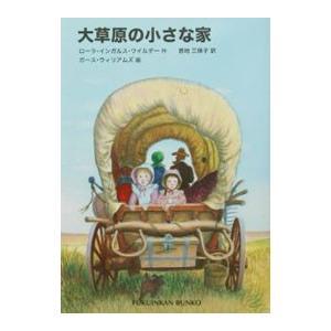 大草原の小さな家/ローラ・インガルス・ワイルダー