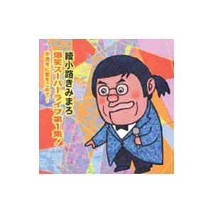 綾小路きみまろ 爆笑スーパーライブ第1集!〜中高年に愛をこめて… netoff