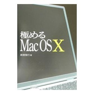 極めるMac OS  X  /新居雅行