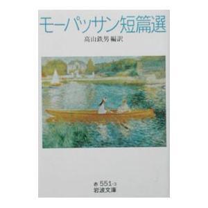 モーパッサン短篇選/ギ・ド・モーパッサン