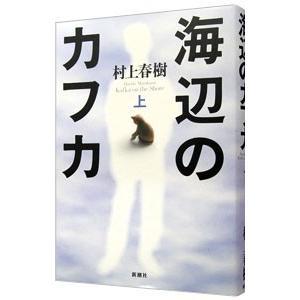 ■カテゴリ:中古本 ■ジャンル:文芸 小説一般 ■出版社:新潮社 ■出版社シリーズ: ■本のサイズ:...