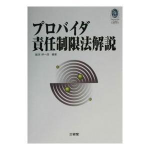 プロバイダ責任制限法解説 /飯田耕一郎