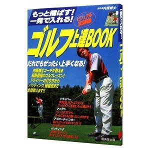 ゴルフ上達BOOK/内藤雄士 netoff