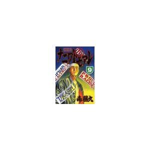 ■カテゴリ:中古コミック ■ジャンル:青年 ■出版社:講談社 ■掲載紙:ヤングマガジンKC ■本のサ...