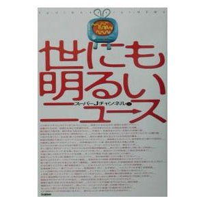 世にも明るいニュース スーパーJチャンネル版/黒澤政子【編】