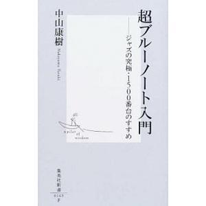 超ブルーノート入門/中山康樹