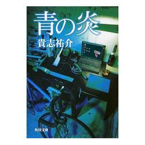 青の炎/貴志祐介