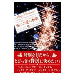 四つの愛の物語−クリスマス・ストーリー2002− /ペニー・...