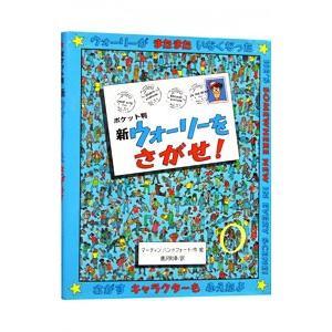 ■ジャンル:料理・趣味・児童 絵本 ■出版社:フレーベル館 ■出版社シリーズ: ■本のサイズ:新書 ...