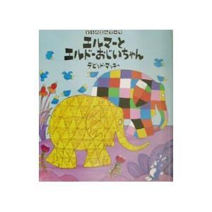 ■ジャンル:料理・趣味・児童 絵本 ■出版社:BL出版 ■出版社シリーズ:ぞうのエルマー ■本のサイ...