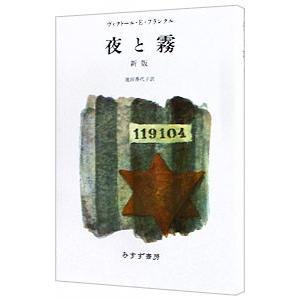 夜と霧 【新版】/V・E・フランクル