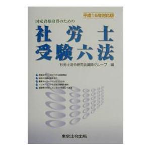 社労士受験六法 平成15年対応版/社労士法令研究会講師グループ